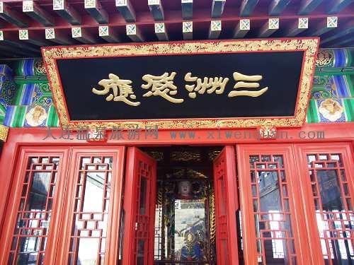 玉佛寺――三洲感应殿